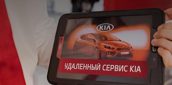 Удаленный сервис Kia